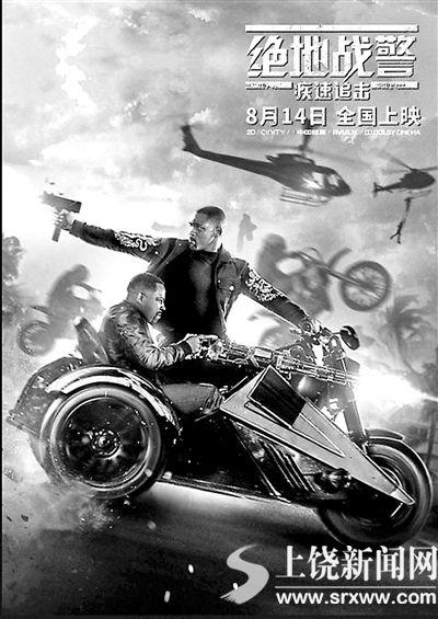 《绝地战警:疾速追击》将于8月14日上映