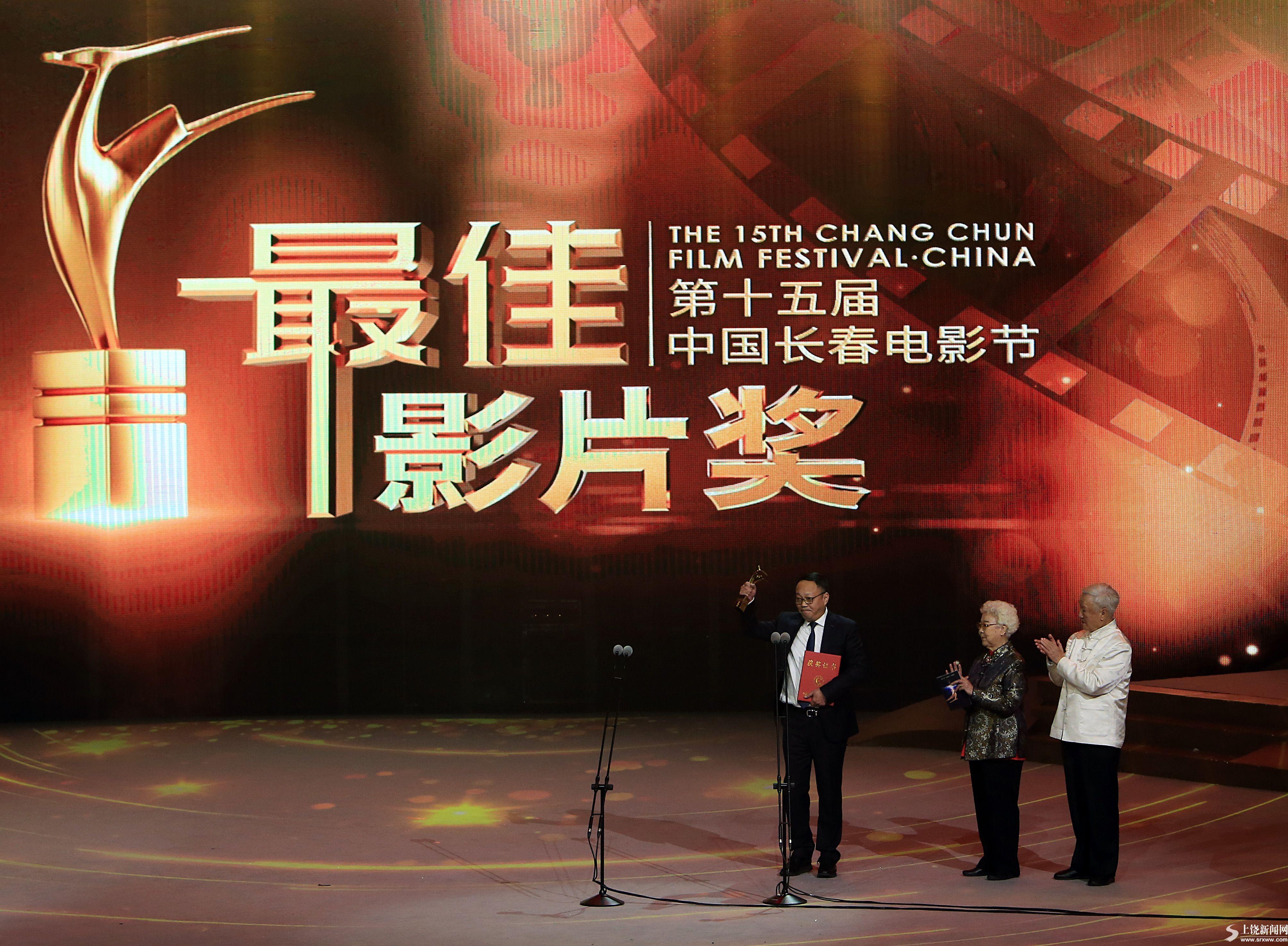 第十五届中国长春电影节举行颁奖典礼