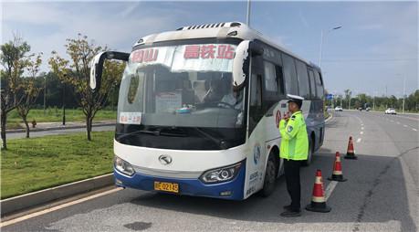 交通安全整治