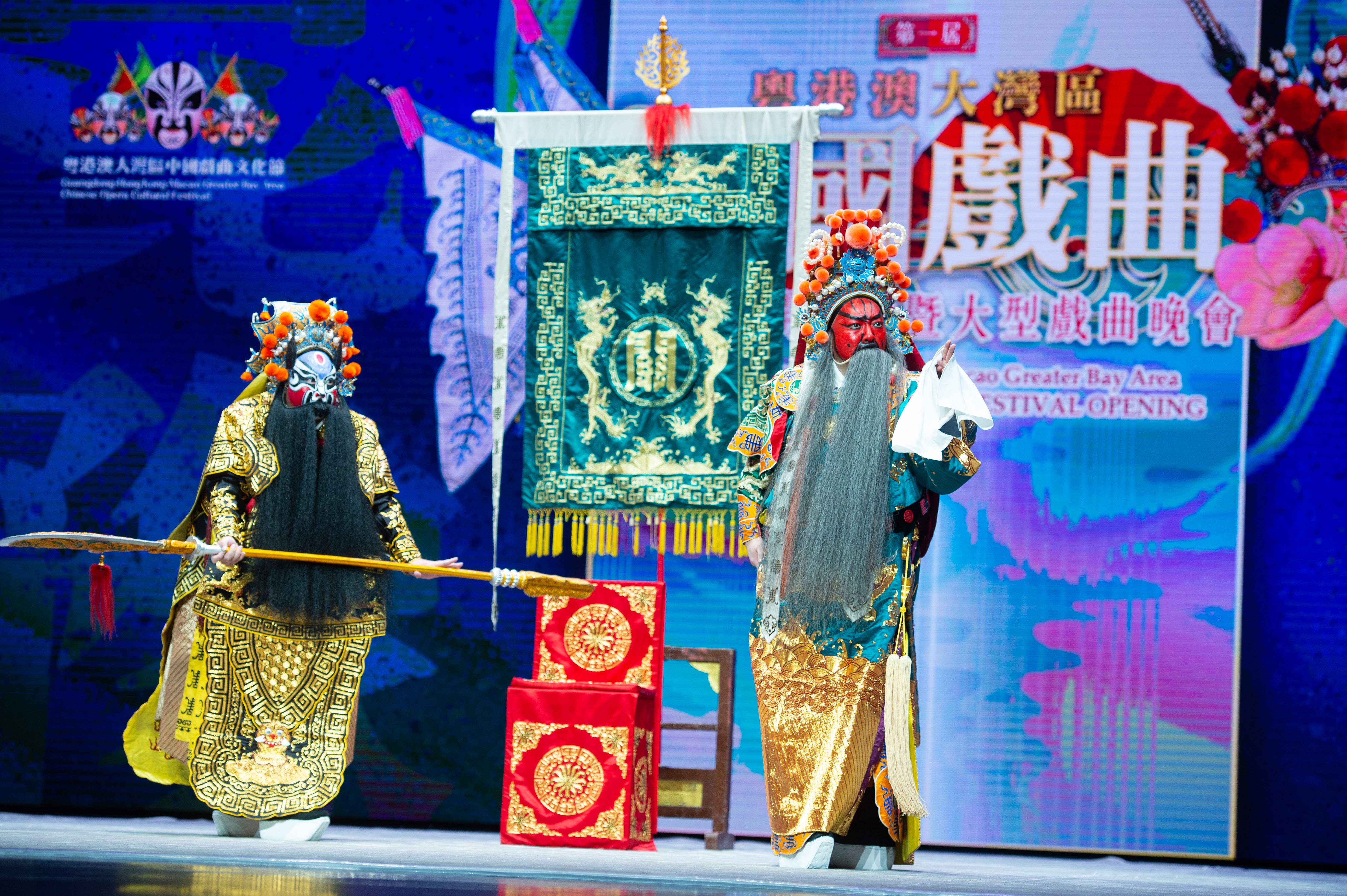 """首届""""粤港澳大湾区中国戏曲文化节""""在澳门举行"""