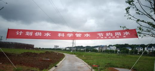 广信区加大推行农业水价综合改革宣传工作