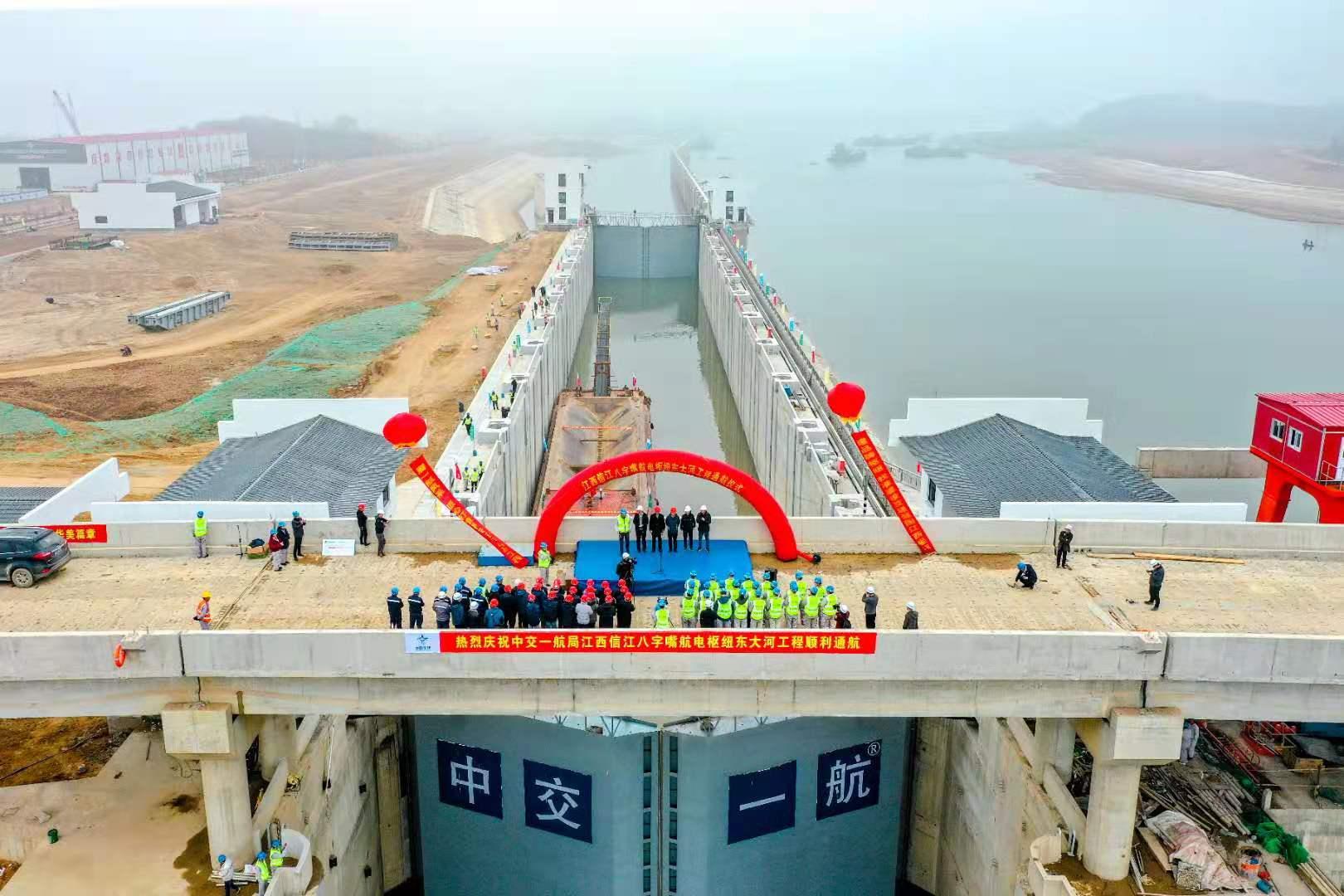 八字嘴航电枢纽东大河船闸建成 信江具备三级通航条件