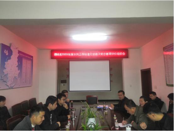 横峰县2020年度水利工程标准化管理评价验收工作顺利完成
