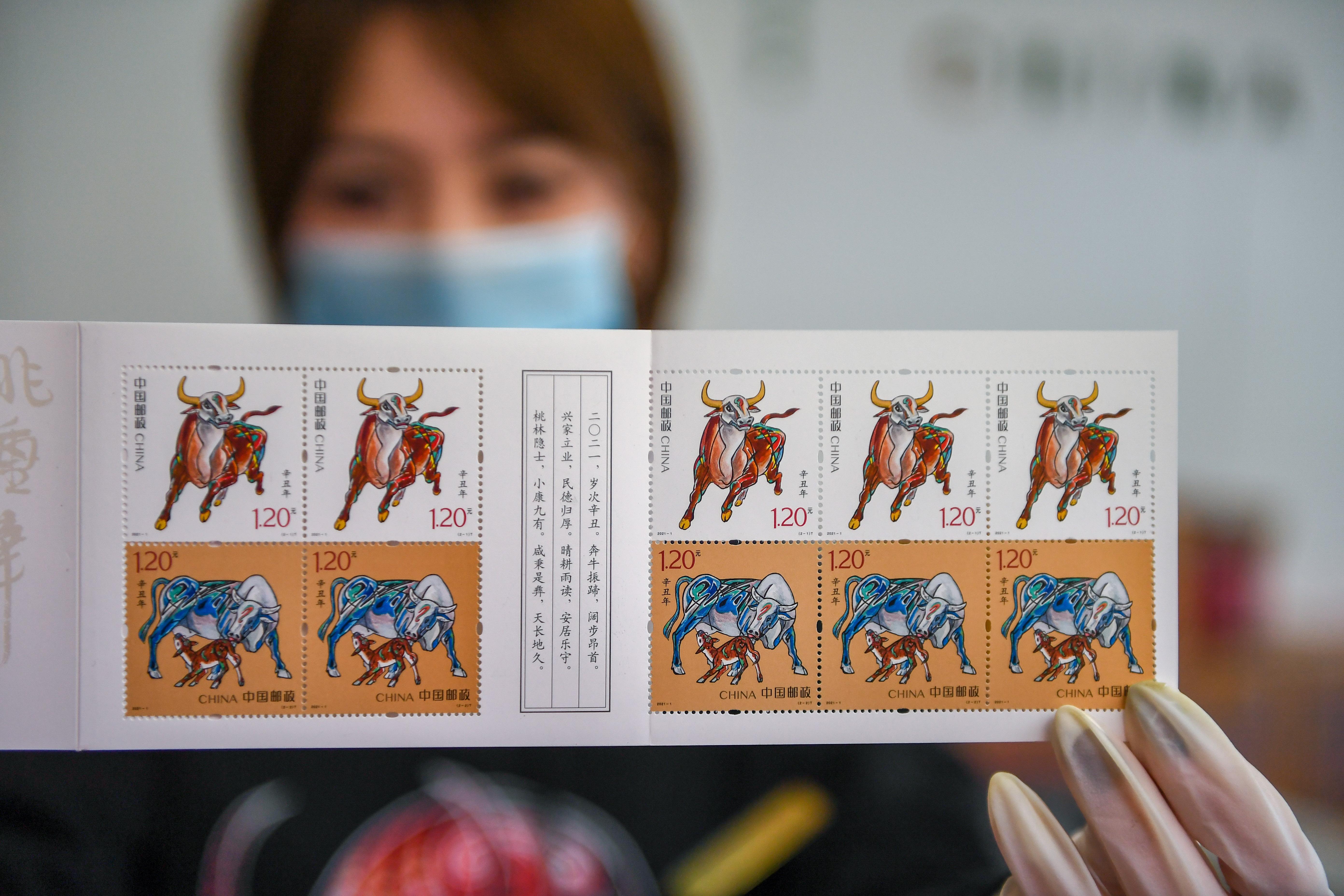 《辛丑年》特种邮票发行