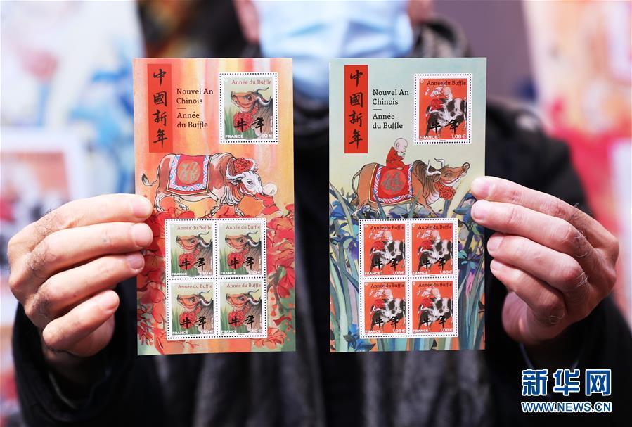 法国发行牛年生肖纪念邮票
