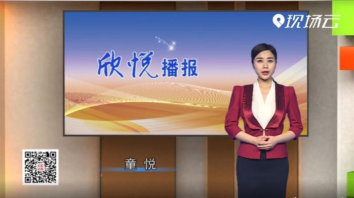 2021年2月9日:欣悦播报