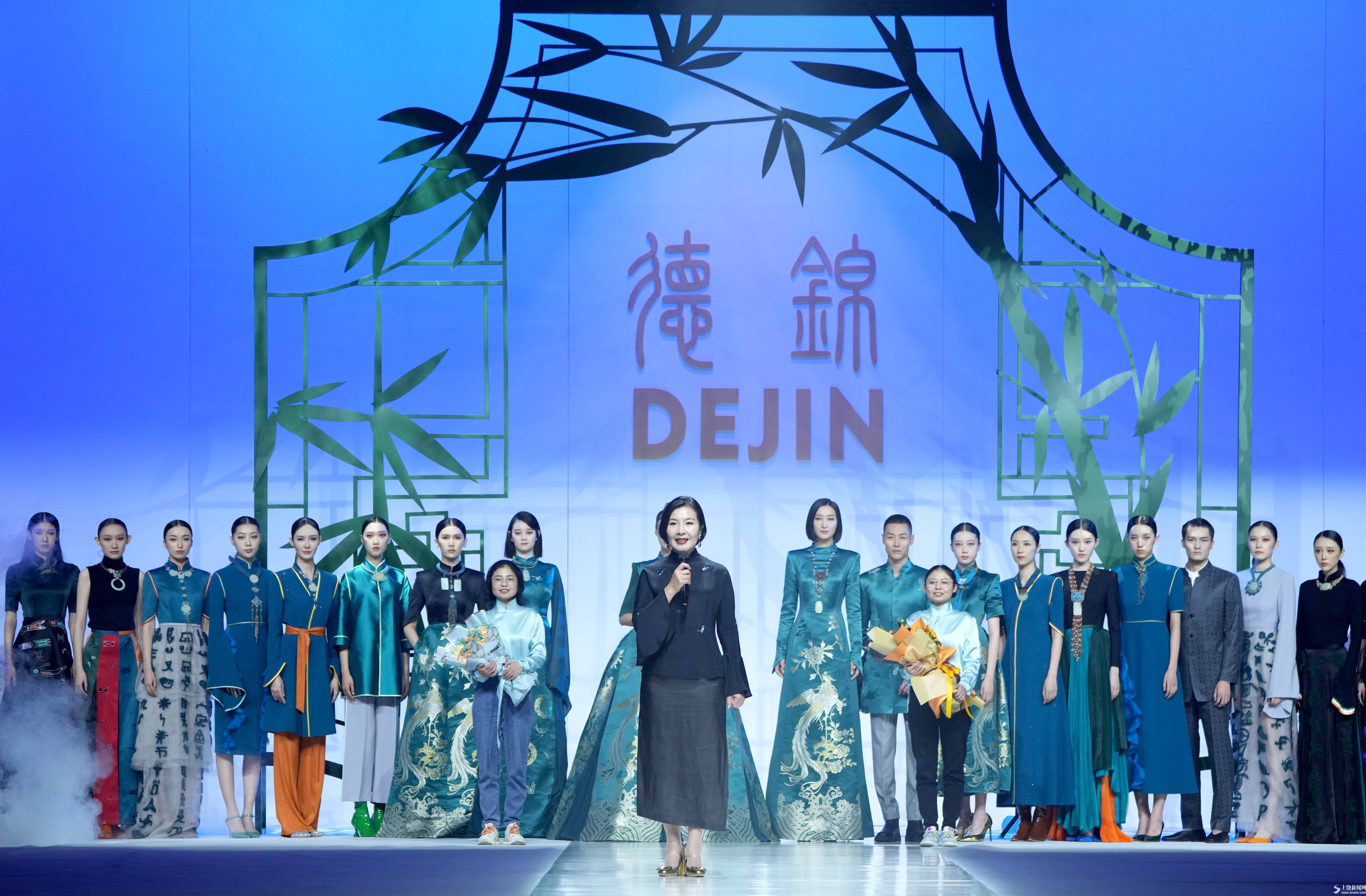德锦·周丽2022春夏系列发布在京举行