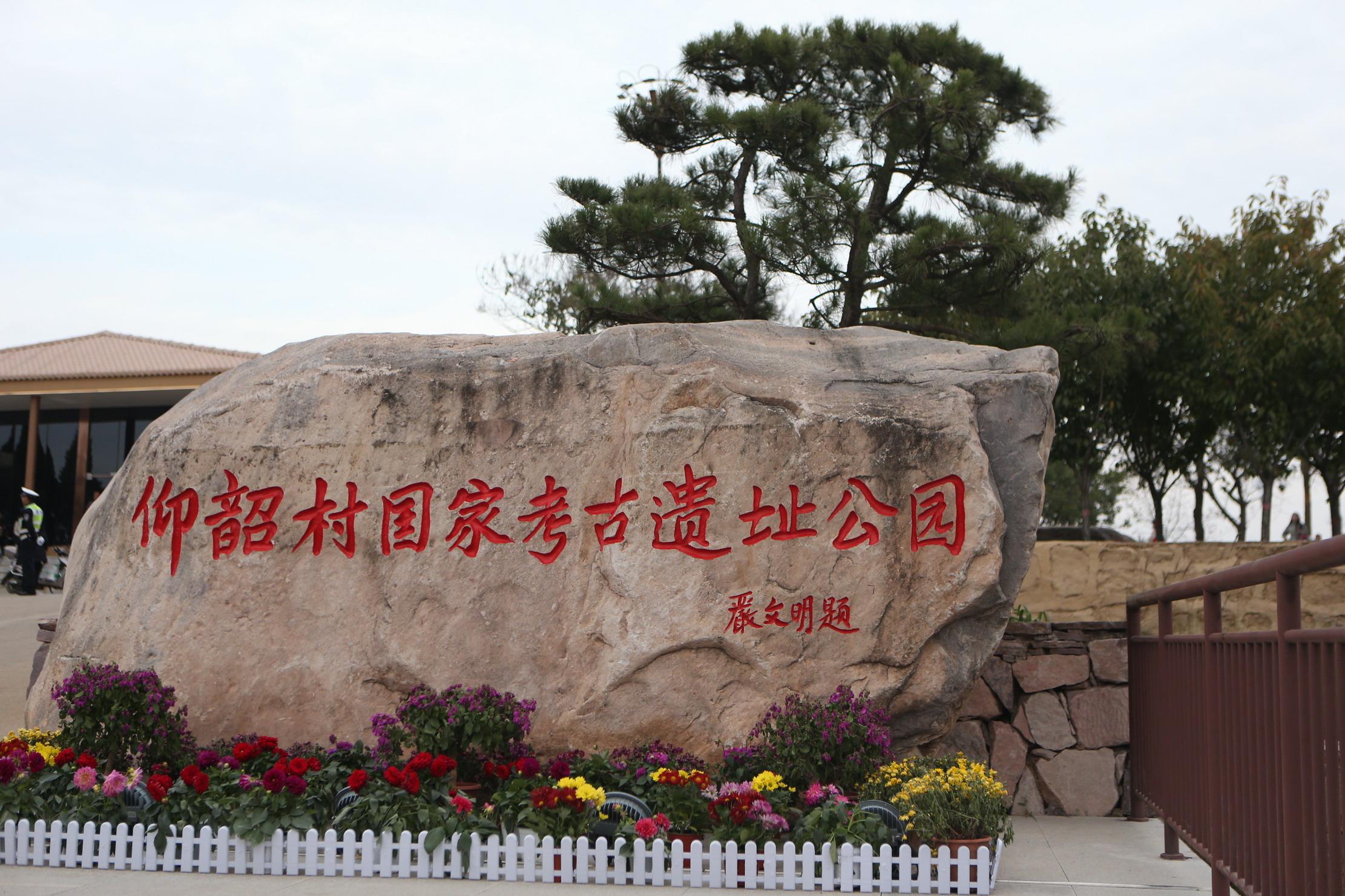 打卡仰韶村国家考古遗址公园